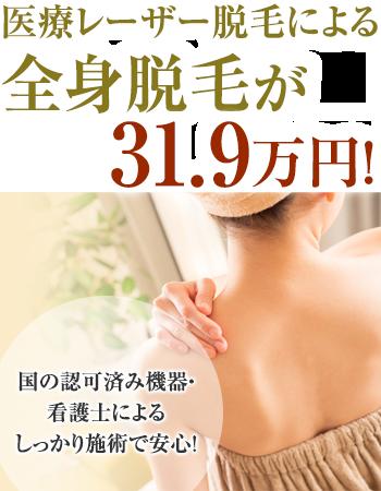 医療レーザー脱毛による全身脱毛が31.9万円! 国の認可済み機器・看護士によるしっかり施術で安心!